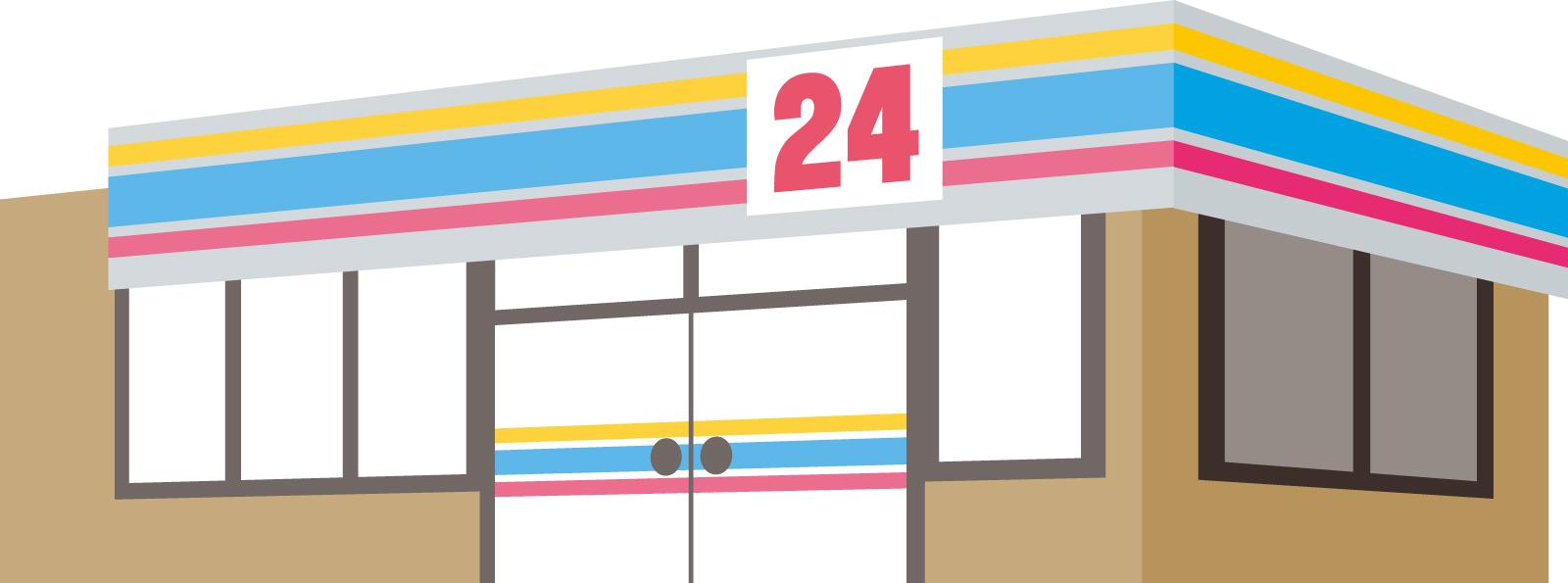 メリット 時間 コンビニ 24 営業