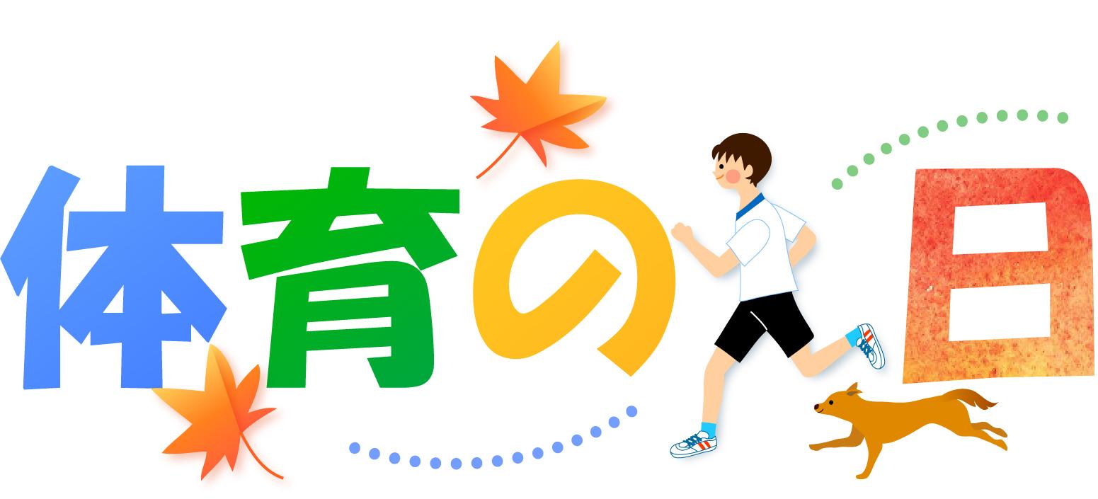 スポーツの日はいつ?体育の日は2019年が最後!2020年に名前を変える訳 ...